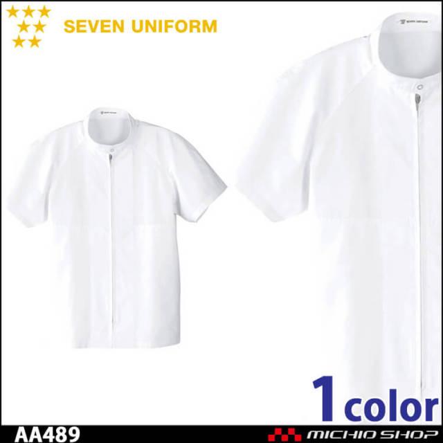 飲食サービス系ユニフォーム セブンユニフォーム 半袖コート AA489 男女兼用 白衣 SEVEN UNIFORM 白洋社