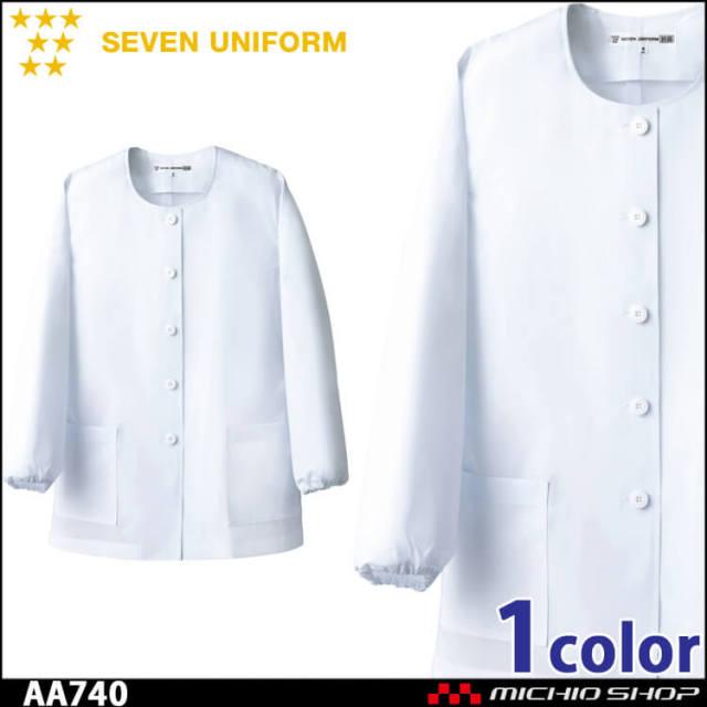 飲食サービス系ユニフォーム セブンユニフォーム レディース長袖コート AA740 女性用 白衣 SEVEN UNIFORM 白洋社