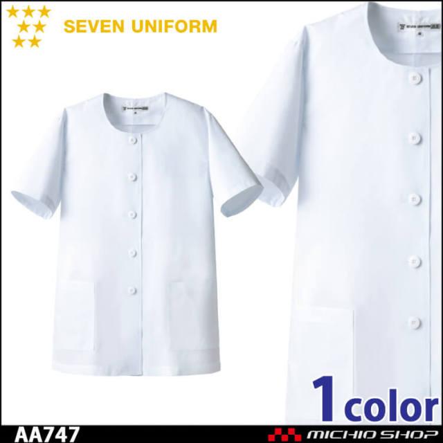 飲食サービス系ユニフォーム セブンユニフォーム レディース半袖コート AA747 女性用 白衣 SEVEN UNIFORM 白洋社