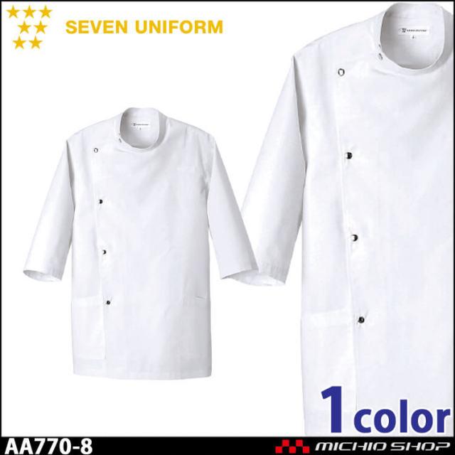 飲食サービス系ユニフォーム セブンユニフォーム メンズ七分袖コート AA770-8 男性用 白衣 SEVEN UNIFORM 白洋社