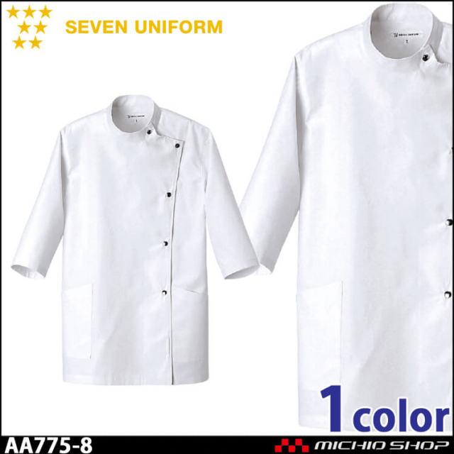 飲食サービス系ユニフォーム セブンユニフォーム レディース七分袖コート AA775-8 女性用 白衣 SEVEN UNIFORM 白洋社
