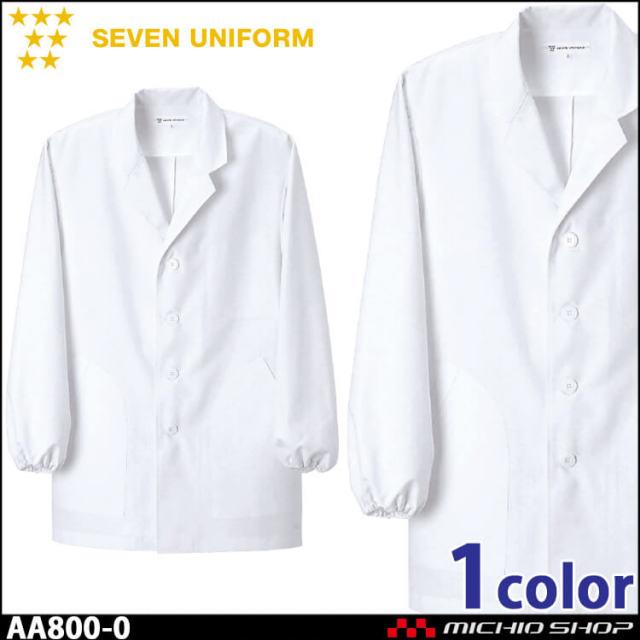 飲食サービス系ユニフォーム セブンユニフォーム メンズ長袖コート AA800-0 男性用 白衣 SEVEN UNIFORM 白洋社