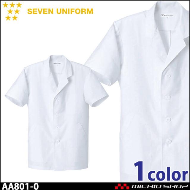 飲食サービス系ユニフォーム セブンユニフォーム メンズ半袖コート AA801-0 男性用 白衣 SEVEN UNIFORM 白洋社