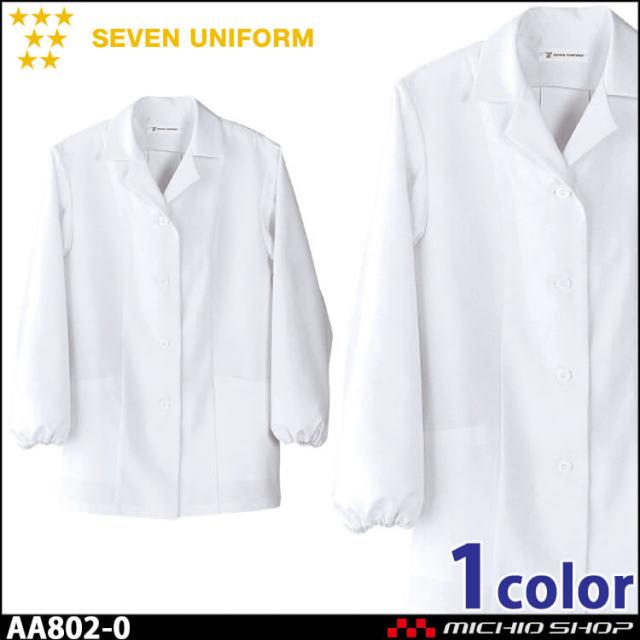 飲食サービス系ユニフォーム セブンユニフォーム レディース長袖コート AA802-0 女性用 白衣 SEVEN UNIFORM 白洋社