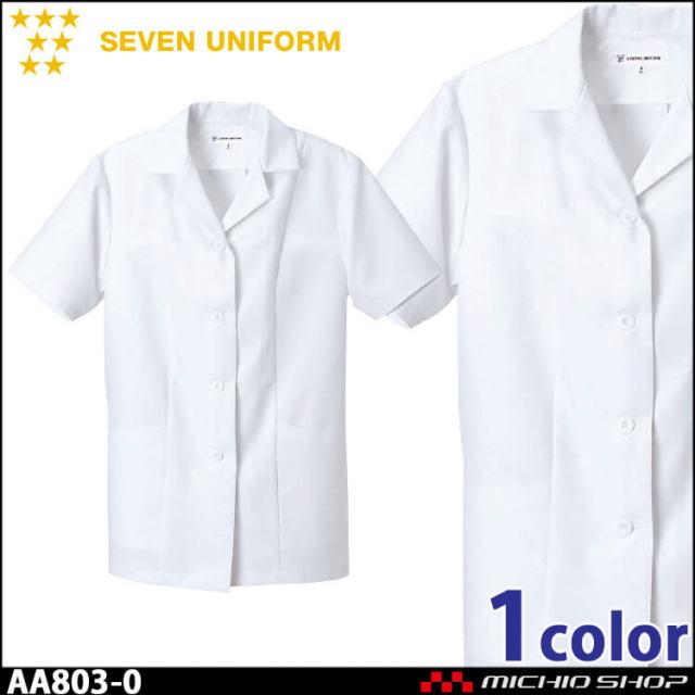 飲食サービス系ユニフォーム セブンユニフォーム レディース半袖コート AA803-0 女性用 白衣 SEVEN UNIFORM 白洋社