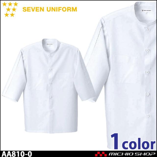 飲食サービス系ユニフォーム セブンユニフォーム メンズ七分袖コート AA810-0 男性用 白衣 SEVEN UNIFORM 白洋社