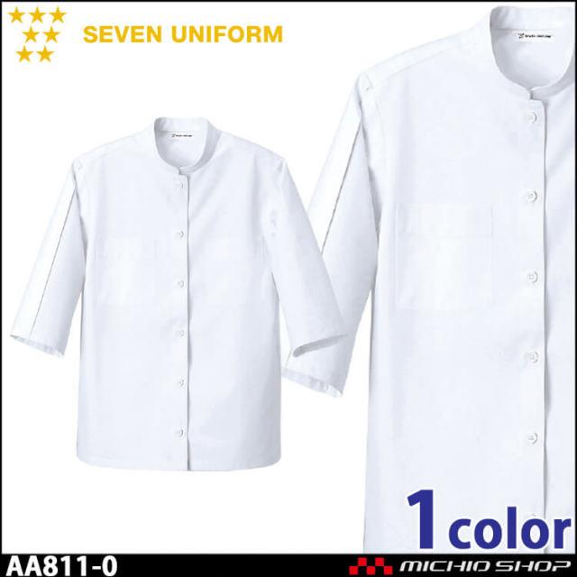 飲食サービス系ユニフォーム セブンユニフォーム レディース七分袖コート AA811-0 女性用 白衣 SEVEN UNIFORM 白洋社