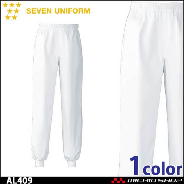 飲食サービス系ユニフォーム セブンユニフォーム パンツ AL409 男女兼用 白衣 SEVEN UNIFORM 白洋社