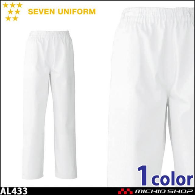 飲食サービス系ユニフォーム セブンユニフォーム レディースパンツ[総ゴム・紐入] AL433 女性用 白衣 SEVEN UNIFORM 白洋社