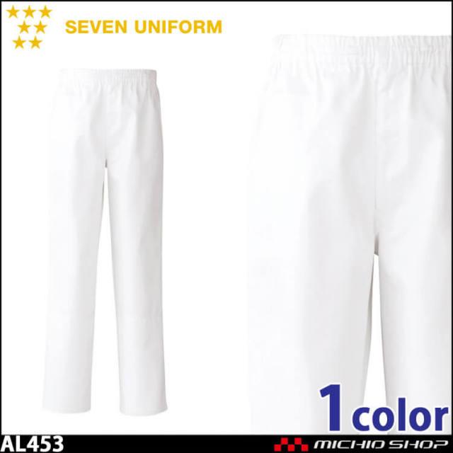 飲食サービス系ユニフォーム セブンユニフォーム メンズパンツ[総ゴム・紐入] AL453 男性用 白衣 SEVEN UNIFORM 白洋社