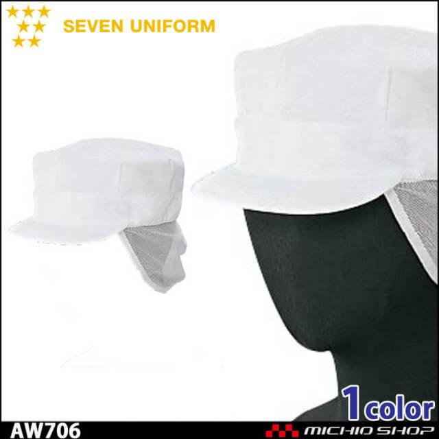 飲食サービス系ユニフォーム セブンユニフォーム 八角帽 衛生帽子 AW706 男女兼用 SEVEN UNIFORM 白洋社