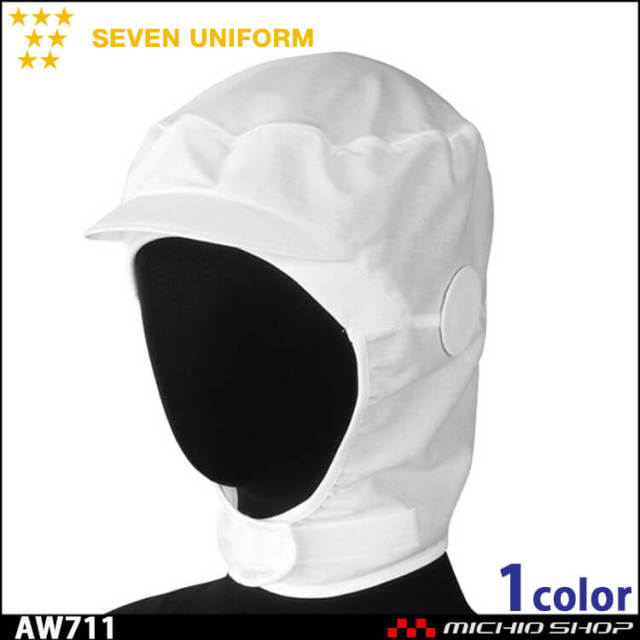 飲食サービス系ユニフォーム セブンユニフォーム  吸汗ニット付頭巾 衛生帽子 AW711 男女兼用 SEVEN UNIFORM 白洋社
