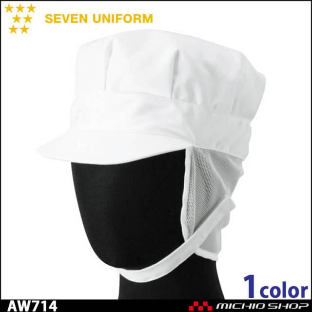 飲食サービス系ユニフォーム セブンユニフォーム 八角帽 衛生帽子 AW714 男女兼用 SEVEN UNIFORM 白洋社