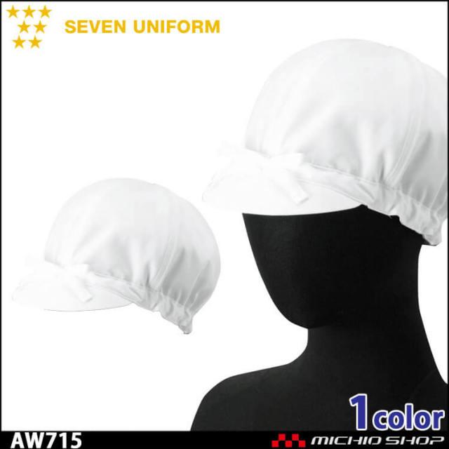 飲食サービス系ユニフォーム セブンユニフォーム レディース 作業帽 衛生帽子 AW715 女性用 SEVEN UNIFORM 白洋社