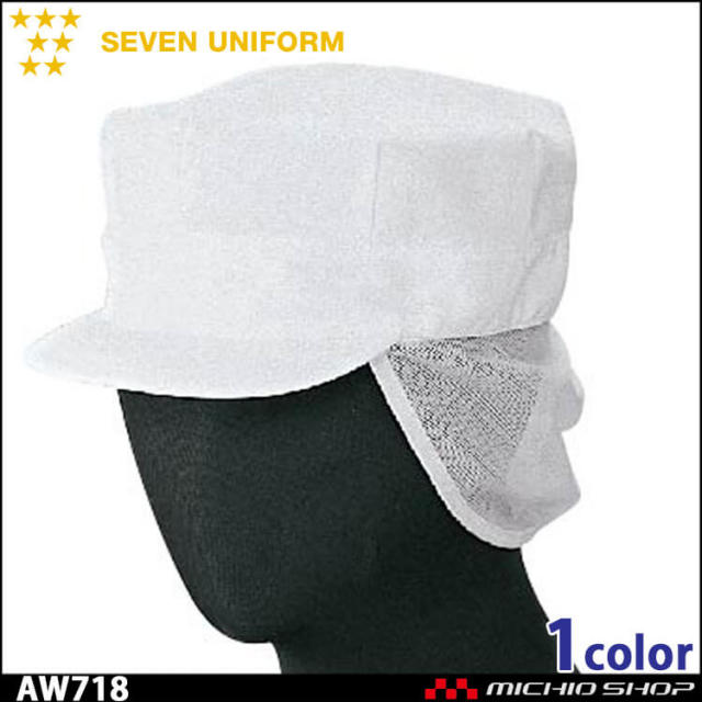 飲食サービス系ユニフォーム セブンユニフォーム 八角帽 衛生帽子 AW718 男女兼用 SEVEN UNIFORM 白洋社