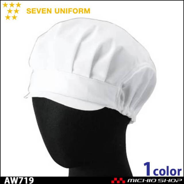 飲食サービス系ユニフォーム セブンユニフォーム 作業帽 衛生帽子 AW719 男女兼用 SEVEN UNIFORM 白洋社