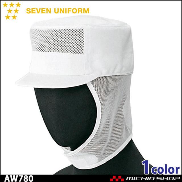 飲食サービス系ユニフォーム セブンユニフォーム メンズ 丸天帽 衛生帽子 AW780 男性用 SEVEN UNIFORM 白洋社
