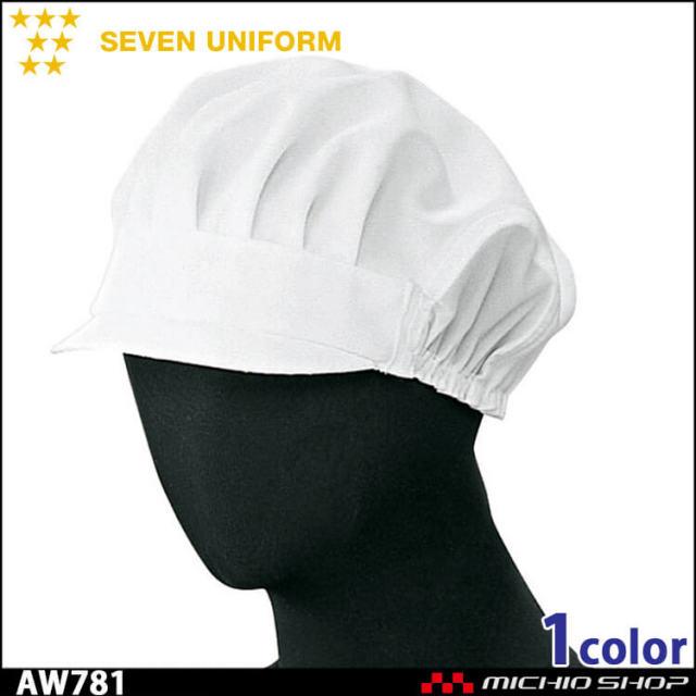 飲食サービス系ユニフォーム セブンユニフォーム 作業帽 衛生帽子 AW781 男女兼用 SEVEN UNIFORM 白洋社