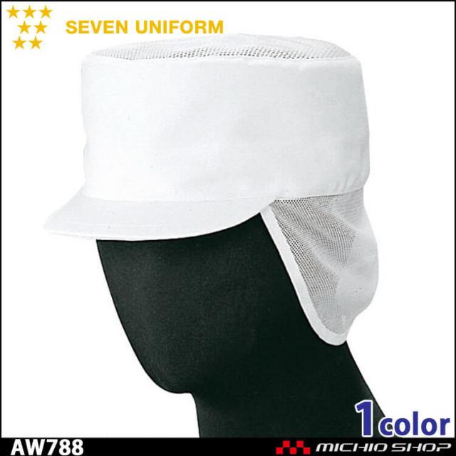 飲食サービス系ユニフォーム セブンユニフォーム  丸天帽 衛生帽子 AW788 男女兼用 SEVEN UNIFORM 白洋社
