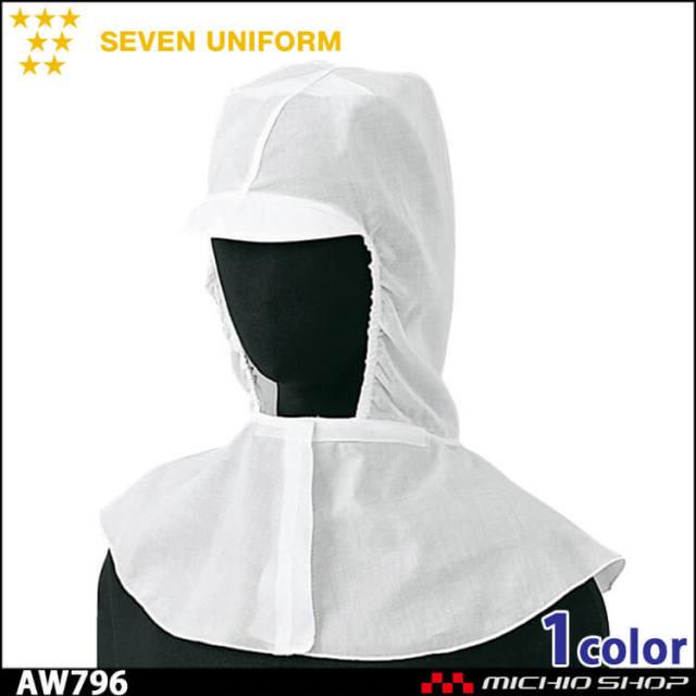 飲食サービス系ユニフォーム セブンユニフォーム  ツバ付頭巾 衛生帽子 AW796 男女兼用 SEVEN UNIFORM 白洋社