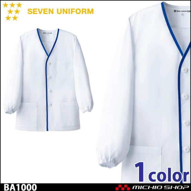 飲食サービス系ユニフォーム セブンユニフォーム メンズ長袖コート BA1000 男性用 白衣 SEVEN UNIFORM 白洋社