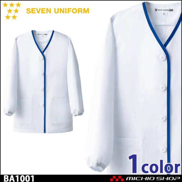 飲食サービス系ユニフォーム セブンユニフォーム レディース長袖コート BA1001 女性用 白衣 SEVEN UNIFORM 白洋社