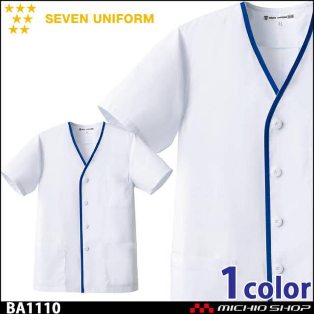 飲食サービス系ユニフォーム セブンユニフォーム メンズ半袖コート BA1110 男性用 白衣 SEVEN UNIFORM 白洋社