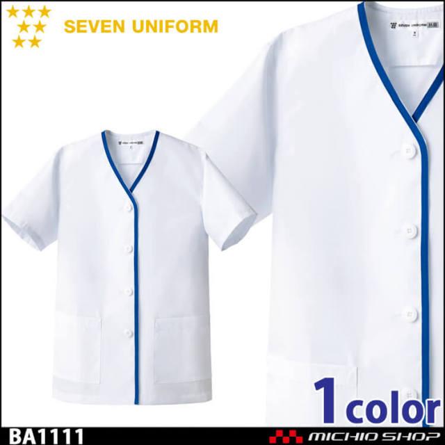 飲食サービス系ユニフォーム セブンユニフォーム レディース半袖コート BA1111 女性用 白衣 SEVEN UNIFORM 白洋社