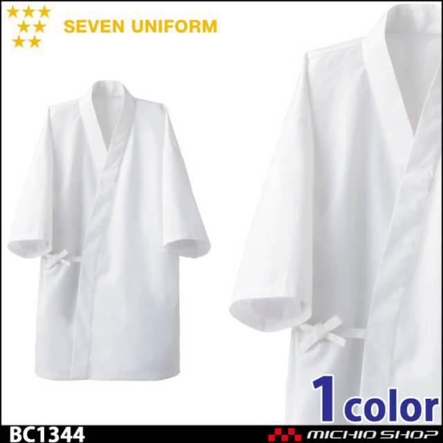 飲食サービス系ユニフォーム セブンユニフォーム コート BC1344 男女兼用 白衣 SEVEN UNIFORM 白洋社