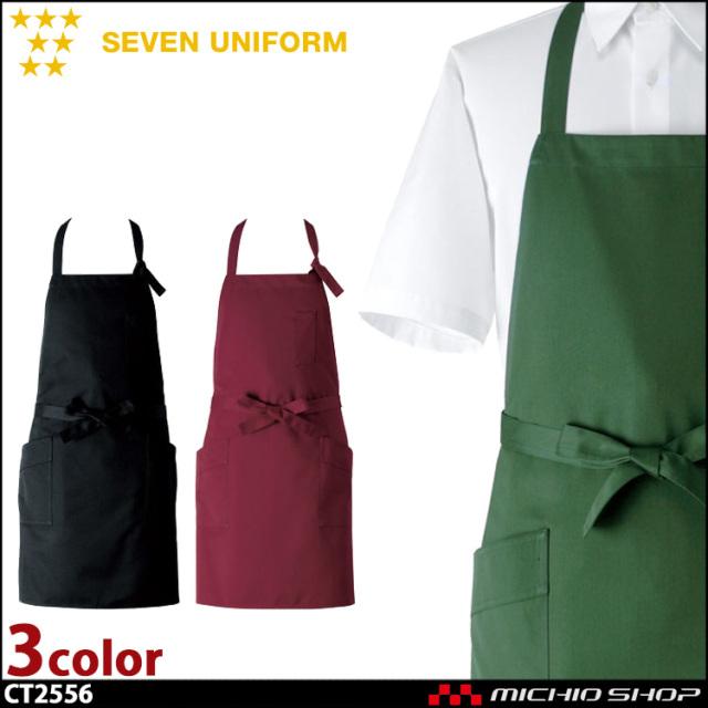 飲食サービス系ユニフォーム セブンユニフォーム エプロン CT2556 男女兼用 SEVEN UNIFORM 白洋社