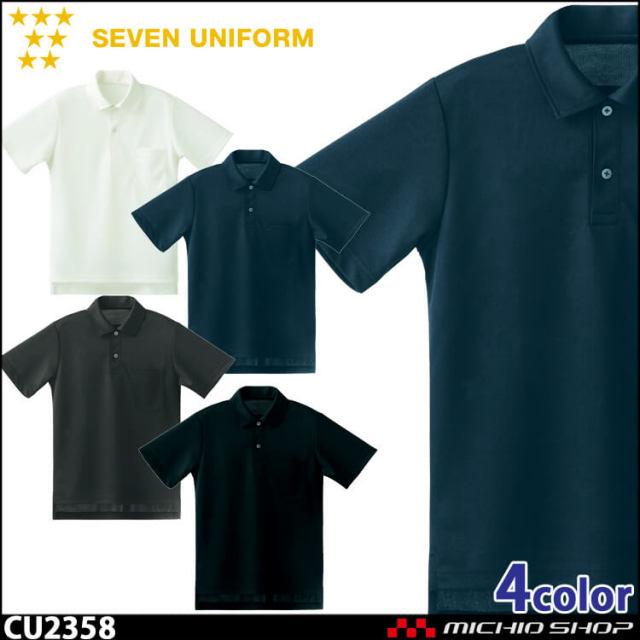 飲食サービス系ユニフォーム セブンユニフォーム 半袖ポロシャツ CU2358 男女兼用 SEVEN UNIFORM 白洋社
