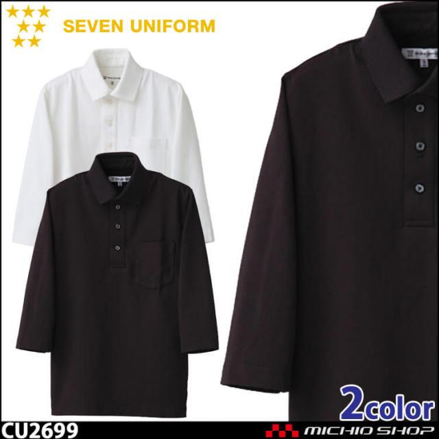 飲食サービス系ユニフォーム セブンユニフォーム 七分袖ポロシャツ CU2699 男女兼用 SEVEN UNIFORM 白洋社
