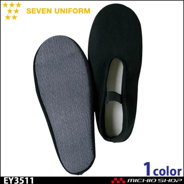 飲食サービス系作業靴 セブンユニフォーム  イージーカバー シューズカバー EY3511 男女兼用 SEVEN UNIFORM 白洋社