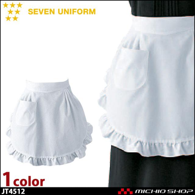 飲食サービス系ユニフォーム セブンユニフォーム サロンエプロン JT4512 女性用 SEVEN UNIFORM 白洋社
