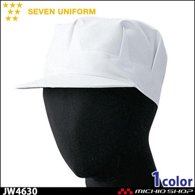 飲食サービス系ユニフォーム セブンユニフォーム 八角帽 衛生帽子 JW4630 男女兼用 SEVEN UNIFORM 白洋社