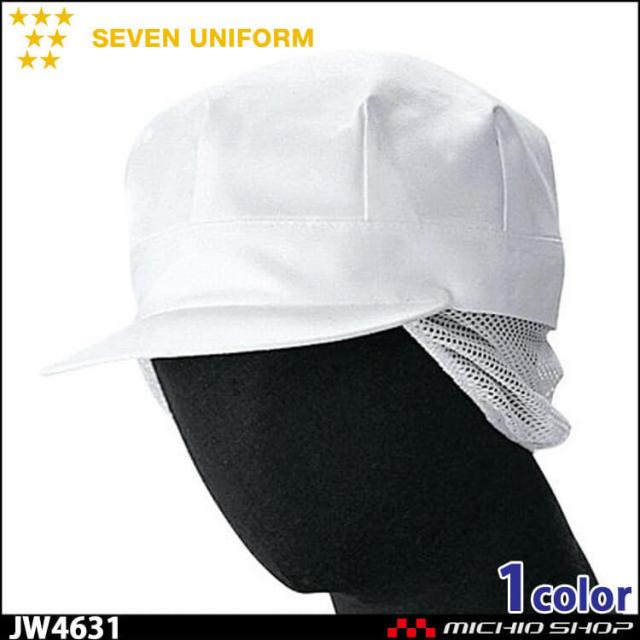 飲食サービス系ユニフォーム セブンユニフォーム 八角帽 衛生帽子 JW4631 男女兼用 SEVEN UNIFORM 白洋社