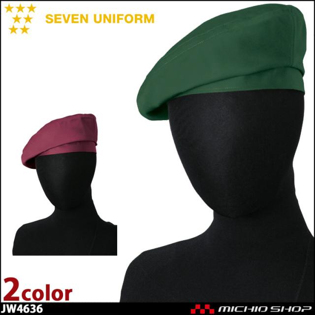 飲食サービス系ユニフォーム セブンユニフォーム 帽子 ベレー帽[マジックテープ調節付] JW4636 男女兼用 SEVEN UNIFORM 白洋社