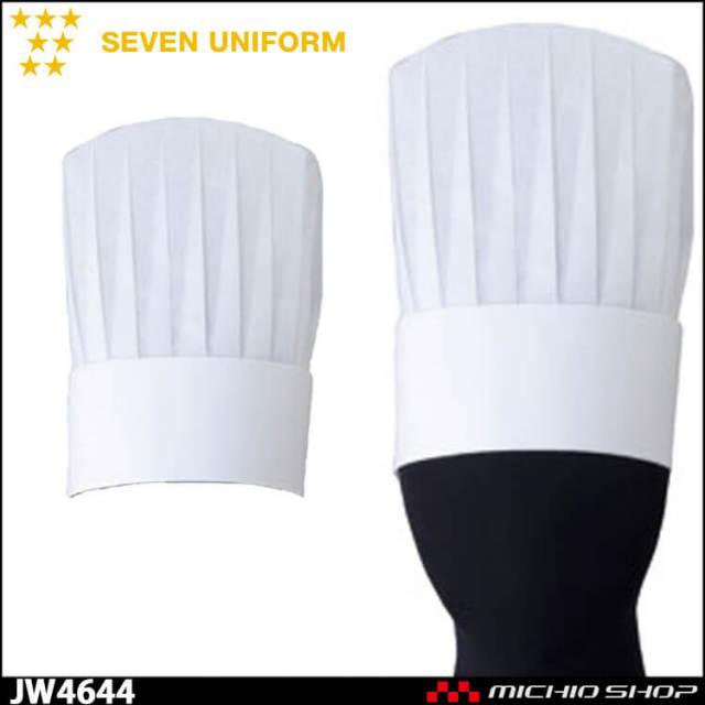 飲食サービス系ユニフォーム セブンユニフォーム 不織布コック帽25[1袋10枚入] JW4644 男女兼用 SEVEN UNIFORM 白洋社