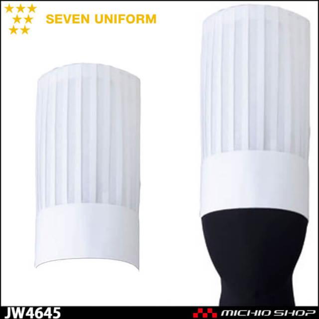 飲食サービス系ユニフォーム セブンユニフォーム 不織布コック帽30[1袋10枚入] JW4645 男女兼用 SEVEN UNIFORM 白洋社