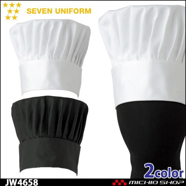 飲食サービス系ユニフォーム セブンユニフォーム コック帽 JW4658 男女兼用 SEVEN UNIFORM 白洋社