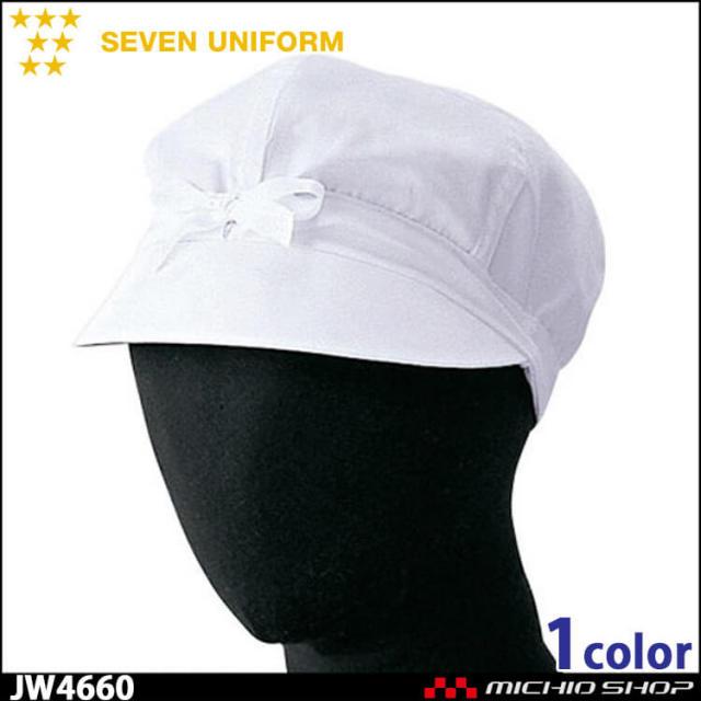飲食サービス系ユニフォーム セブンユニフォーム レディース 作業帽 衛生帽子 JW4660 女性用 SEVEN UNIFORM 白洋社