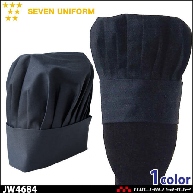飲食サービス系ユニフォーム セブンユニフォーム コック帽 山高帽 JW4684 男女兼用 SEVEN UNIFORM 白洋社