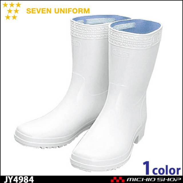 飲食サービス系作業靴 セブンユニフォーム  長靴 厨房 JY4984 男女兼用 SEVEN UNIFORM 白洋社