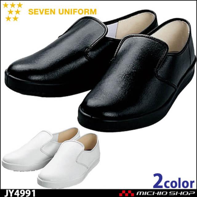 飲食サービス系作業靴 セブンユニフォーム  シェフメイト コックシューズ 厨房 JY4991 男女兼用 SEVEN UNIFORM 白洋社