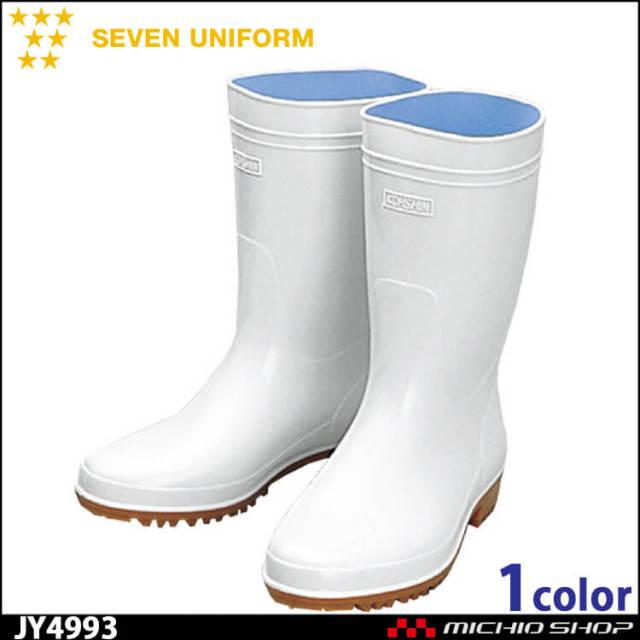 飲食サービス系作業靴 セブンユニフォーム  抗菌長靴 厨房 JY4993 男女兼用 SEVEN UNIFORM 白洋社