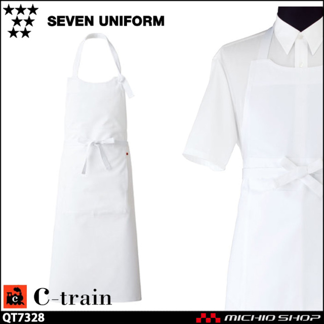 飲食サービス系ユニフォーム セブンユニフォーム C-train シートレイン コットンユニフォーム エプロン QT7328 綿 男女兼用 ユニセックス SEVEN UNIFORM 白洋社