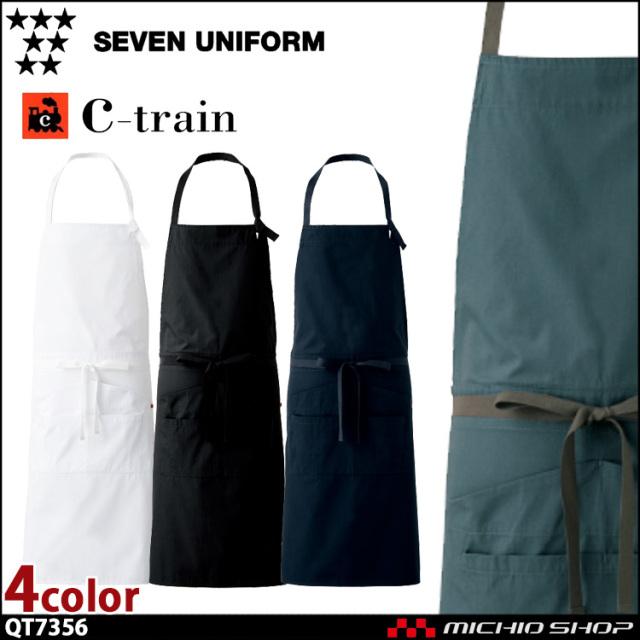 飲食サービス系ユニフォーム セブンユニフォーム C-train シートレイン コットンユニフォーム エプロン QT7356 綿 男女兼用 ユニセックス SEVEN UNIFORM 白洋社