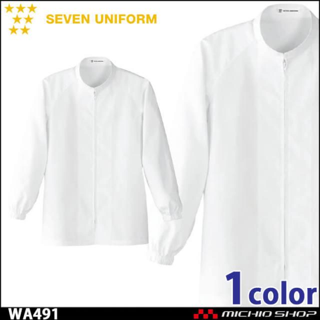 飲食サービス系ユニフォーム セブンユニフォーム 長袖コート WA491 男女兼用 白衣 SEVEN UNIFORM 白洋社