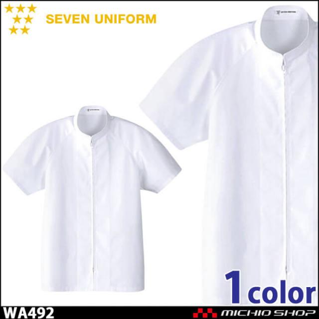 飲食サービス系ユニフォーム セブンユニフォーム 半袖コート WA492 男女兼用 白衣 SEVEN UNIFORM 白洋社