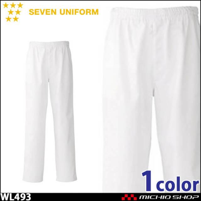 飲食サービス系ユニフォーム セブンユニフォーム メンズパンツ[総ゴム・紐入] WL493 男性用 白衣 SEVEN UNIFORM 白洋社